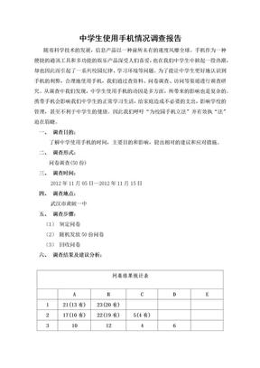 中学生使用手机情况调查报告定稿.docx