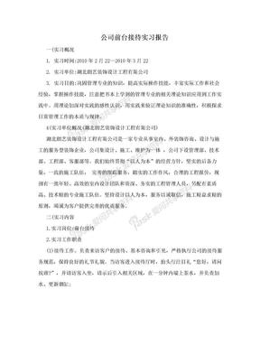 公司前台接待实习报告.doc