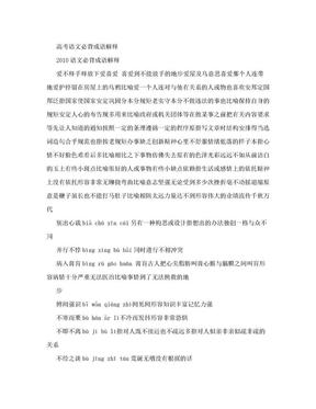 高考语文必背成语解释(可编辑).doc