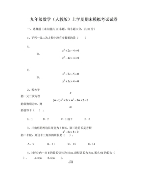最新版九年级数学上册期末试卷(打印版).doc