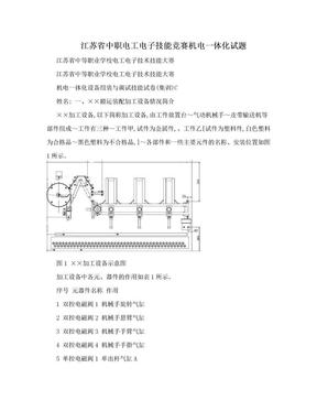 江苏省中职电工电子技能竞赛机电一体化试题.doc