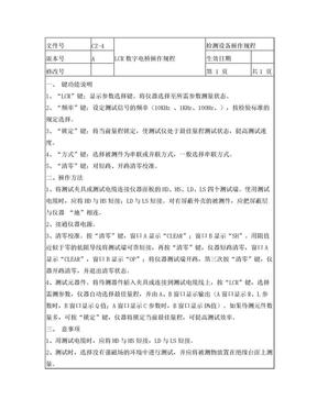 LCR数字电桥操作规程.doc