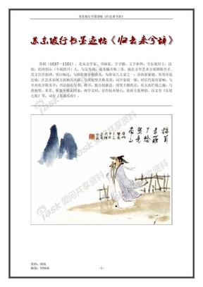 苏东坡行书墨迹帖《归去来兮辞》.pdf