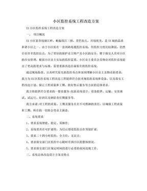小区监控系统工程改造方案.doc
