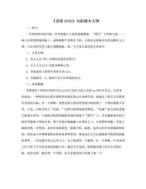 《香港2046》电影剧本大纲.doc