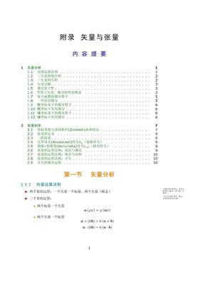 矢量与张量.pdf