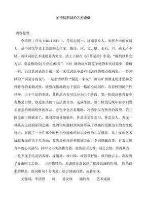 论李清照词的艺术成就.doc