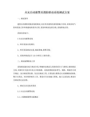 火灾自动报警及消防联动系统调试方案.doc
