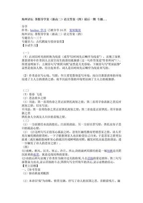 海州讲坛 暑假导学案.doc