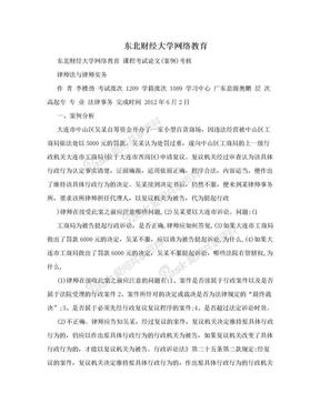东北财经大学网络教育.doc