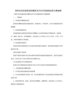 郑州市房屋建筑面积测算及共有共用建筑面积分摊规则.doc
