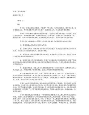 2011年最新倾血奉献精品 官场文化与潜规则-升官必读.pdf