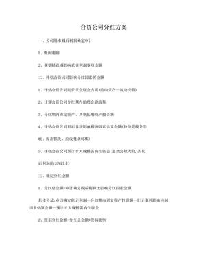 合资公司分红方案.doc
