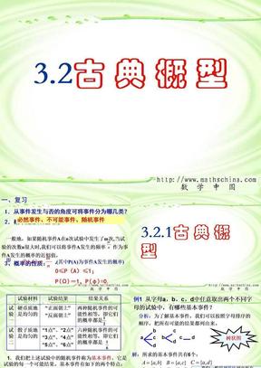 (课件1)3.2古典概型.ppt