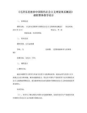 毛中特课程教学设计.doc