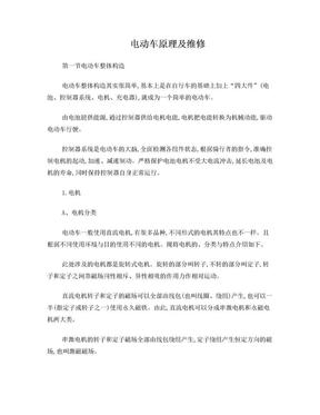 电动车原理及维修基础.doc