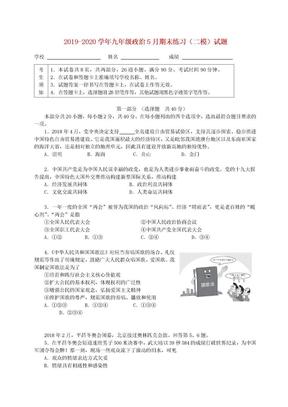 2019-2020学年九年级政治5月期末练习(二模)试题.doc