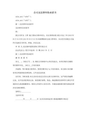 公司无法律纠纷承诺书.doc