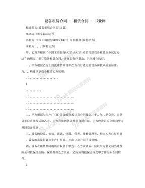 设备租赁合同 - 租赁合同 - 书业网.doc