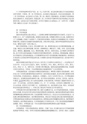中国革命和中国共产党.docx