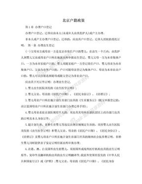 北京户籍政策.doc