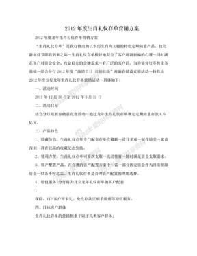 2012年度生肖礼仪存单营销方案.doc