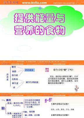 化学:2.2《提供能量与营养的食物》课件(苏教版选修1).ppt