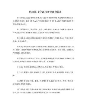 财政部《会计档案管理办法》word 打印版.doc