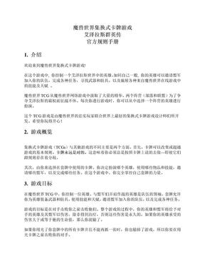 中文魔兽世界集换式卡牌游戏规则手册