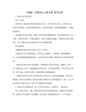人教版二年级语文上册全册 教学反思.doc