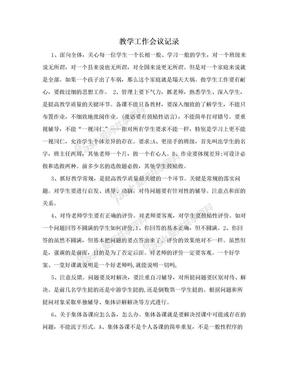 教学工作会议记录.doc