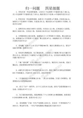 小学典型应用题归一问题   四星级题.doc