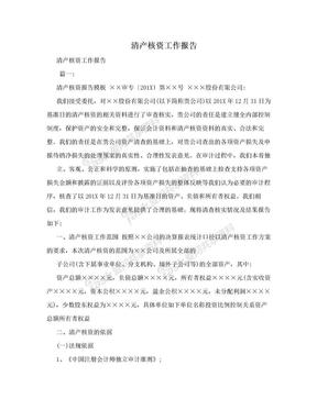 清产核资工作报告.doc
