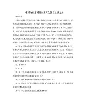 中国电信集团新企业文化体系建设方案.doc