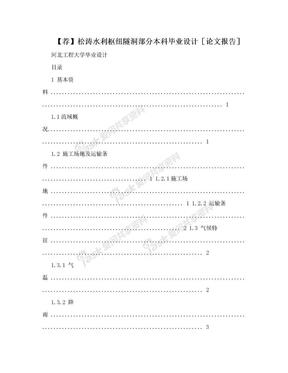 【荐】松涛水利枢纽隧洞部分本科毕业设计[论文报告].doc