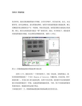 NI Vision Builder AI入门教程    第四章 图像增强.doc