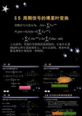信号与系统3-4.ppt