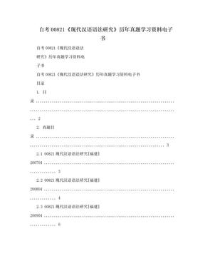 自考00821《现代汉语语法研究》历年真题学习资料电子书.doc