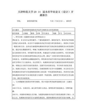 新闻学专业毕业论文开题报告.doc