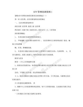 KTV管理培训资料1.doc