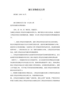 工程咨询服务收费(浙价服200984号).doc