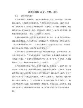 淮阴侯列传_原文、注释、翻译.doc
