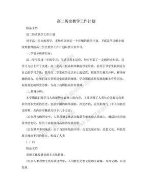 高二历史教学工作计划.doc