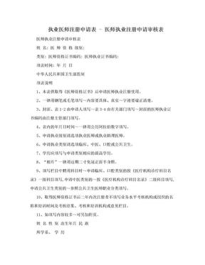 执业医师注册申请表 - 医师执业注册申请审核表.doc