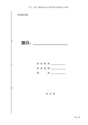 党校演讲稿.doc