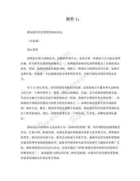 节能环保高峰论坛方案.doc