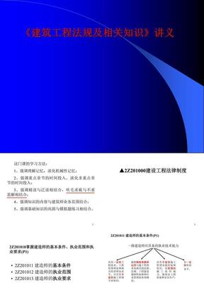 二级建设工程法规及相关知识讲义.ppt