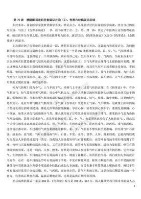 郝万山伤寒论 70讲 辨阴阳易差后劳复病证并治(2)、伤寒六经病证治总结.doc