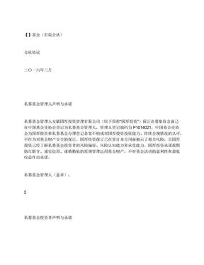基金(有限合伙)协议范本.docx
