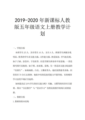 2019-2020年新课标人教版五年级语文上册教学计划.doc